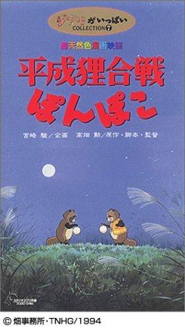 平成狸合戦ぽんぽこ [VHS]