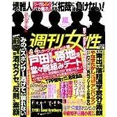 週刊女性 2013年 11/5号 [雑誌]