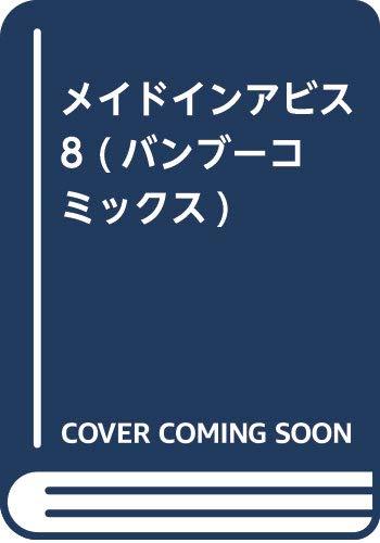メイドインアビス 8 (バンブーコミックス WINPLUS SELECTION)
