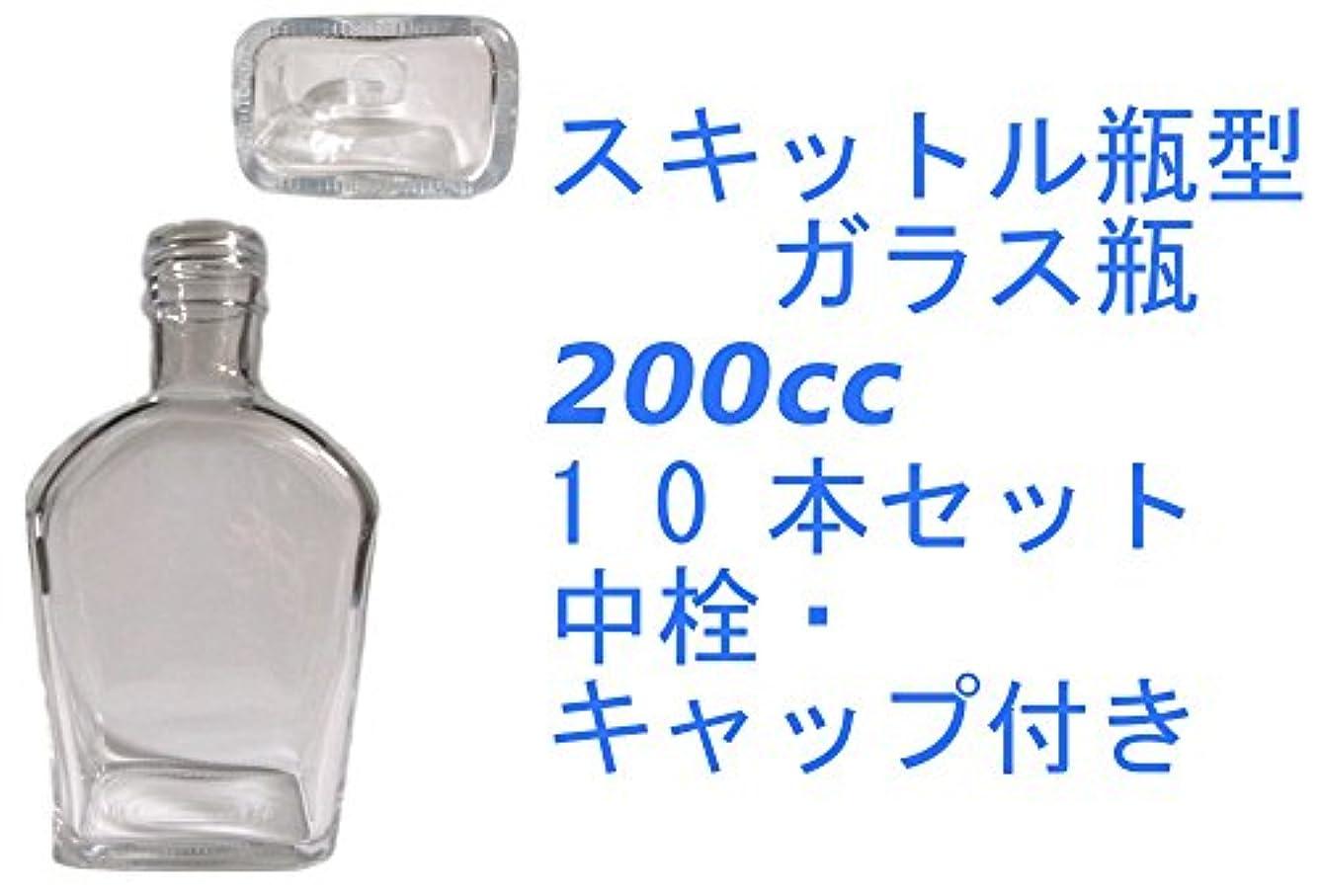 うねる崇拝する繁殖(ジャストユーズ) JustU's 日本製 ポリ栓 中栓付きスキットル型ガラス瓶 10本セット 200cc 200ml アロマディフューザー ハーバリウム 調味料 オイル タレ ドレッシング瓶 B10-SSU200A-A