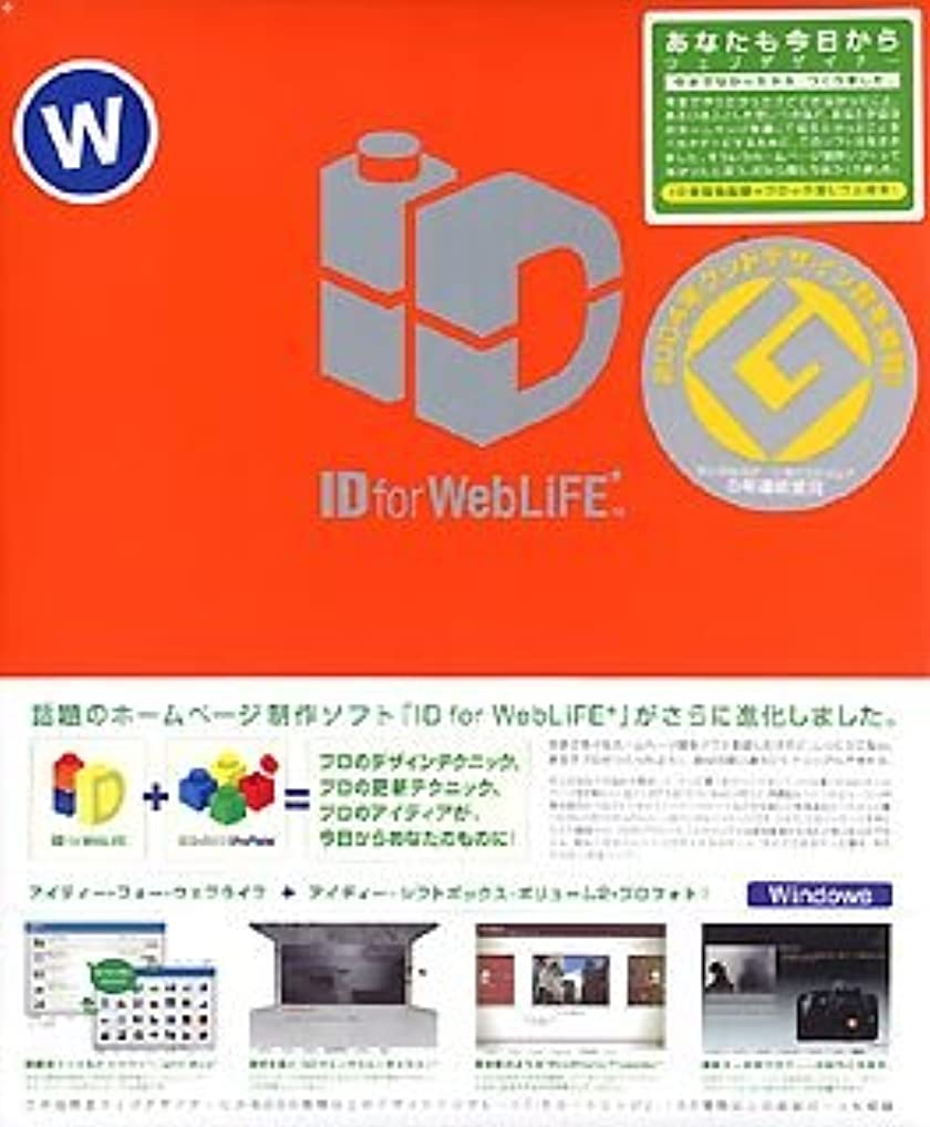 ID for WebLiFE + vol.2 ProPhoto! for Windows