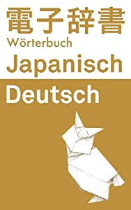 電子辞書 Japanisch → Deutsch Wörterbuch