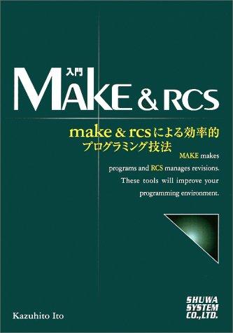 入門Make&RCS make&rcsによる効率的プログラミング技法の詳細を見る