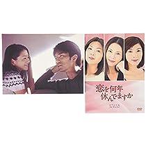 恋を何年休んでますか スペシャル・コレクション DVD-BOX