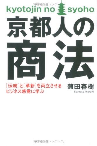 """京都人の商法―""""伝統""""と""""革新""""を両立させるビジネス感覚に学ぶの詳細を見る"""