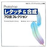 Photoshopレタッチ&合成プロ技コレクション―写真をグレードアップできるテクニック満載! (X‐media Graphic Library)