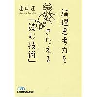 論理思考力をきたえる「読む技術」 (日経ビジネス人文庫)
