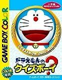 ドラえもんのクイズボーイ 学習漢字ゲーム