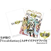 EXIT TUNES PRESENTS Vocalofantasy feat.初音ミク アニメイト早期予約特典A4クリアファイル