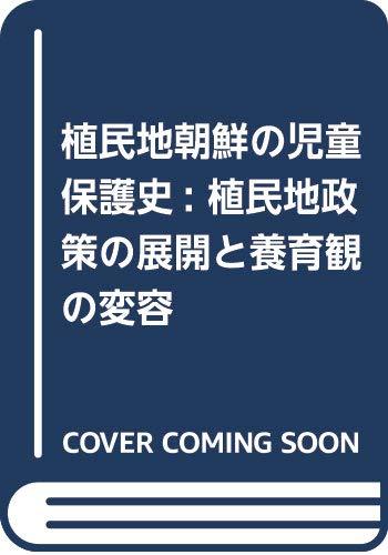 植民地朝鮮の児童保護史: 植民地政策の展開と養育観の変容