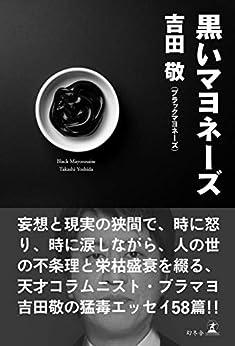 黒いマヨネーズ (幻冬舎単行本)