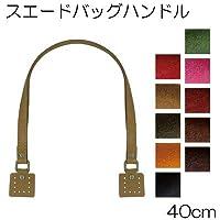 スエード調長さ40cm持ち手。オリジナルバッグ制作に。SS-4002#870焦茶 【INAZUMA】