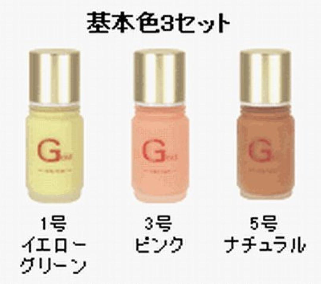 これらマチュピチュ恐ろしいです【ジュポン】 JUPON ゴールドファンデーション基本色3本セット (イエローグリーン、ピンク、ナチュラル)