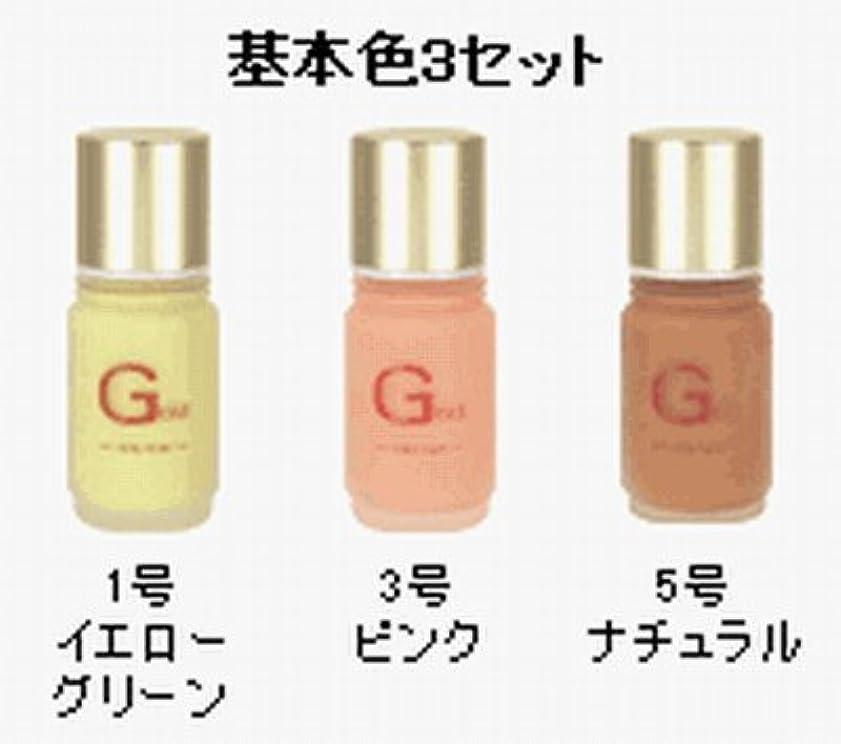 【ジュポン】 JUPON ゴールドファンデーション基本色3本セット (イエローグリーン、ピンク、ナチュラル)