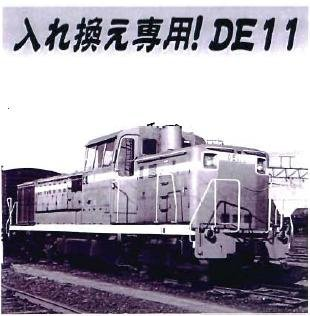 Nゲージ A1397 DE11-1