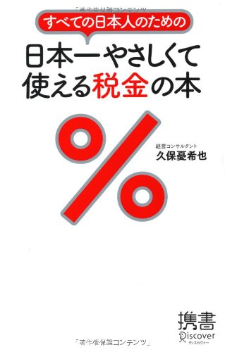 すべての日本人のための 日本一やさしくて使える税金の本 (ディスカヴァー携書)の詳細を見る