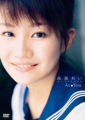 高部あい Ai You [DVD]