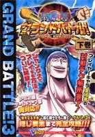 ONE PIECEグランドバトル!3―プレイステーション2・ゲームキューブ両対応版 (下巻) (Vジャンプブックス―ゲームシリーズ)