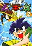 甲虫王者ムシキング (2) (てんとう虫コミックススペシャル)