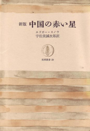 中国の赤い星 (1964年) (筑摩叢書)の詳細を見る
