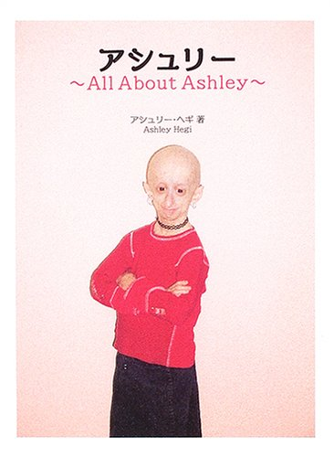 アシュリー ~All About Ashley~