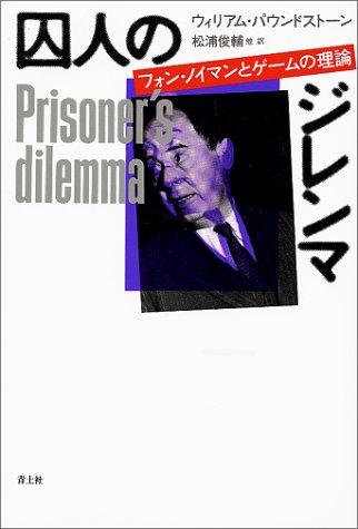 囚人のジレンマ―フォン・ノイマンとゲームの理論