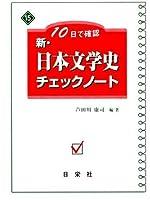 新・日本文学史チェックノート―10日で確認