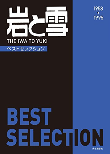 『岩と雪』 Best Selection