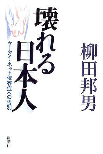 壊れる日本人 ケータイ・ネット依存症への告別