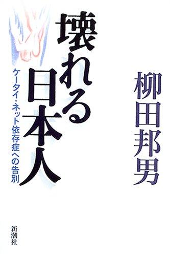 壊れる日本人 ケータイ・ネット依存症への告別の詳細を見る
