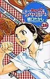 焼きたて!!ジャぱん 26 (少年サンデーコミックス)