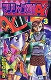 マジシャン探偵A(エース) 第3巻 (コミックボンボン)