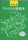アメリカ口語教本初級用 (<カセット>)
