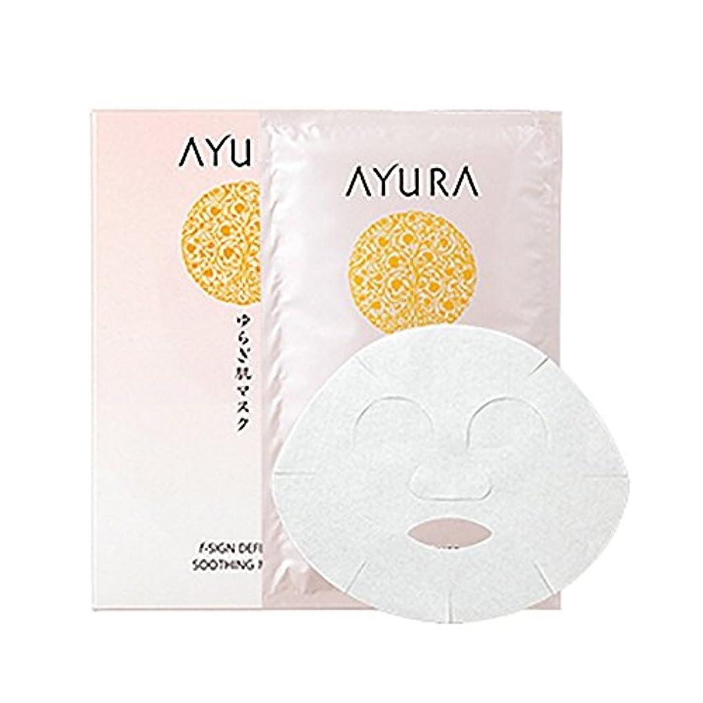 ピボット貨物磁石アユーラ (AYURA) fサインディフェンス スージングマスク 17mL×7枚入 〈ゆらぎ肌 敏感肌用 マスク〉
