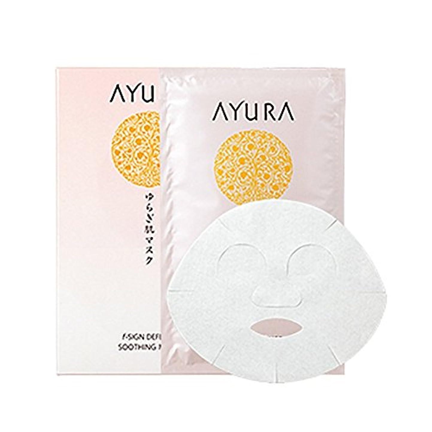 出しますエチケット汚染するアユーラ (AYURA) fサインディフェンス スージングマスク 17mL×7枚入 〈ゆらぎ肌 敏感肌用 マスク〉