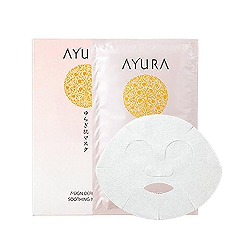 鎮痛剤寝具類推アユーラ (AYURA) fサインディフェンス スージングマスク 17mL×7枚入 〈ゆらぎ肌 敏感肌用 マスク〉
