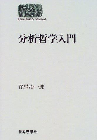 分析哲学入門 (SEKAISHISO SEMINAR)の詳細を見る
