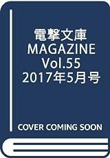 電撃文庫MAGAZINE Vol.55付録に「SAO」キャラクターブック第2弾