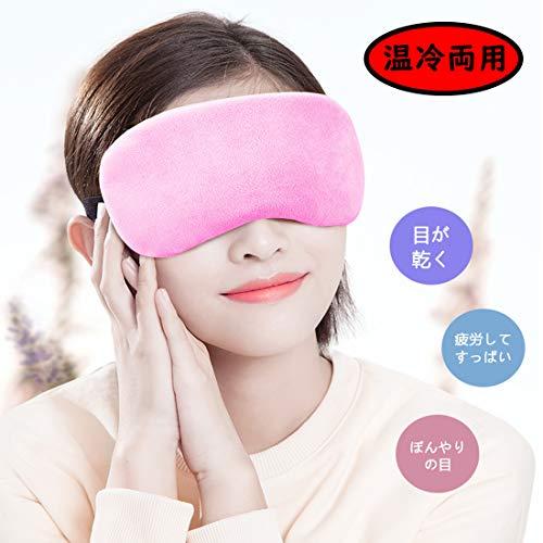 ホットアイマスク 安眠 蒸気 遮光 USB電熱式 ピンク よもぎ タイマー設定 温度調節 目隠し 眼精疲労 快眠 昼寝 睡眠 フランネル素材 軽量 男女兼用 旅行便利グッズ 収納袋付き HOMEKISS提供