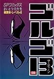 ゴルゴ13(114) (ビッグコミックス)