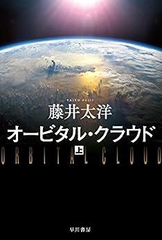 [藤井 太洋]のオービタル・クラウド 上 (ハヤカワ文庫JA)