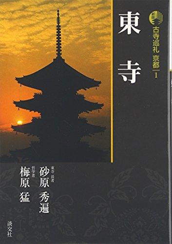 新版 古寺巡礼京都〈1〉東寺