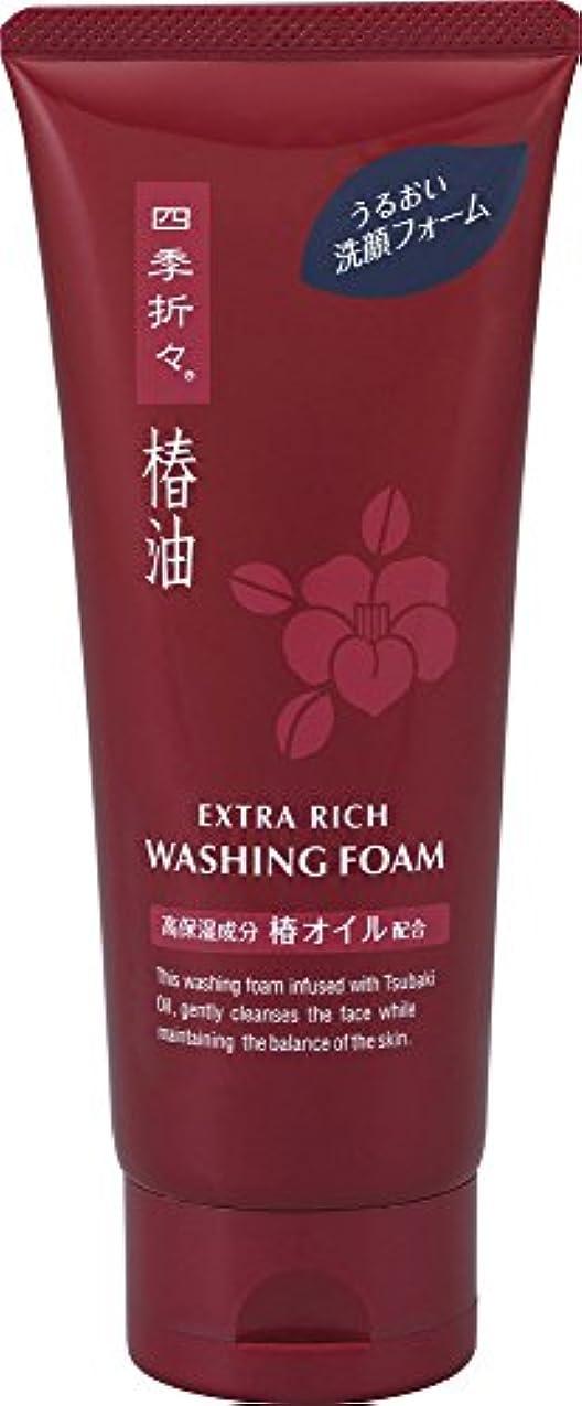 として午後前方へ熊野油脂 四季折々 椿油 洗顔フォーム 130g
