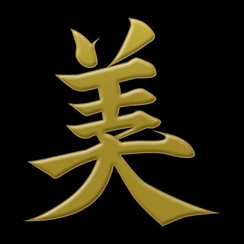 蒔絵シール 漢字「美 金」...