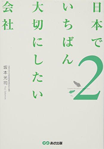 日本でいちばん大切にしたい会社2の詳細を見る