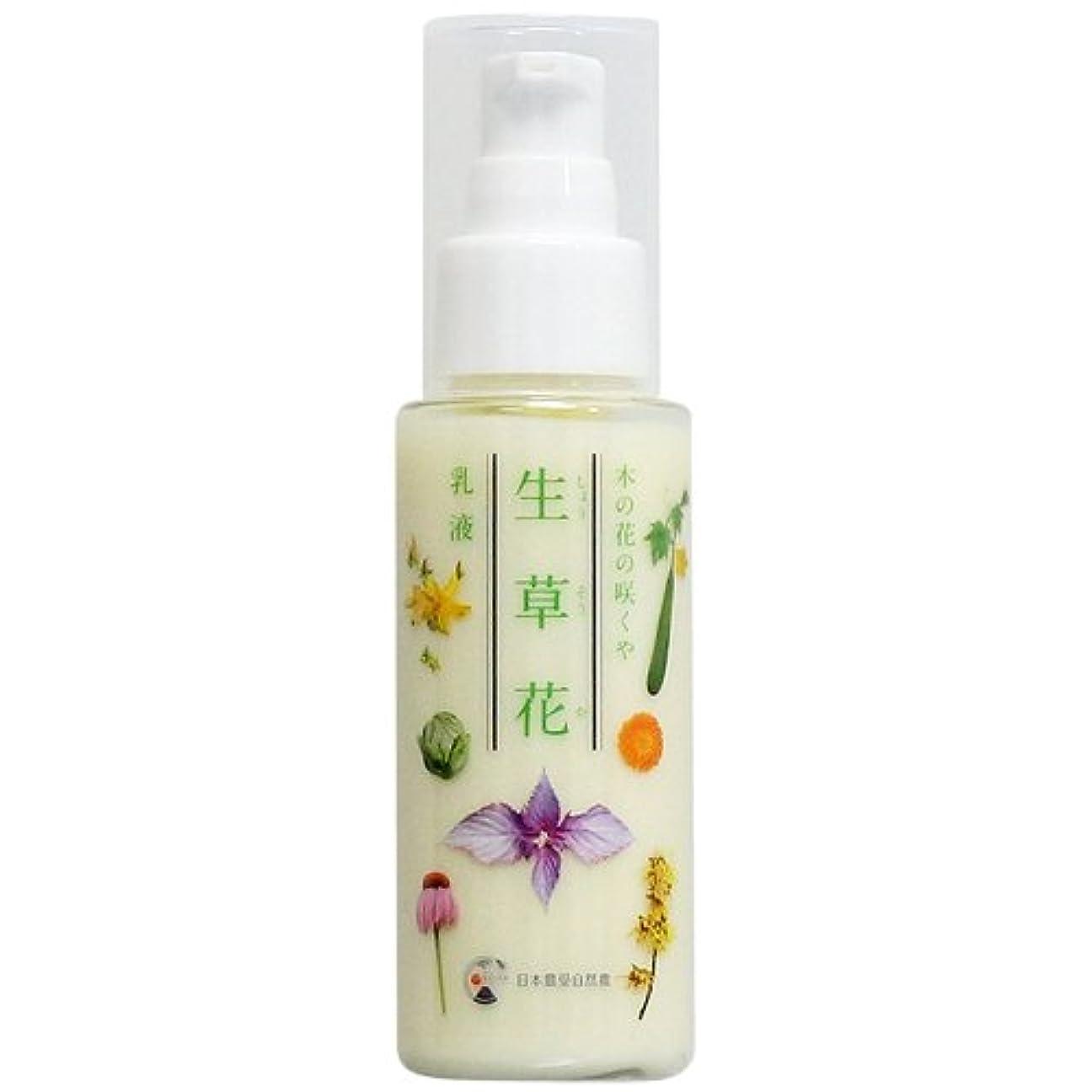 申し立てる化合物書き込み日本豊受自然農 木の花の咲くや 生草花 乳液 80ml