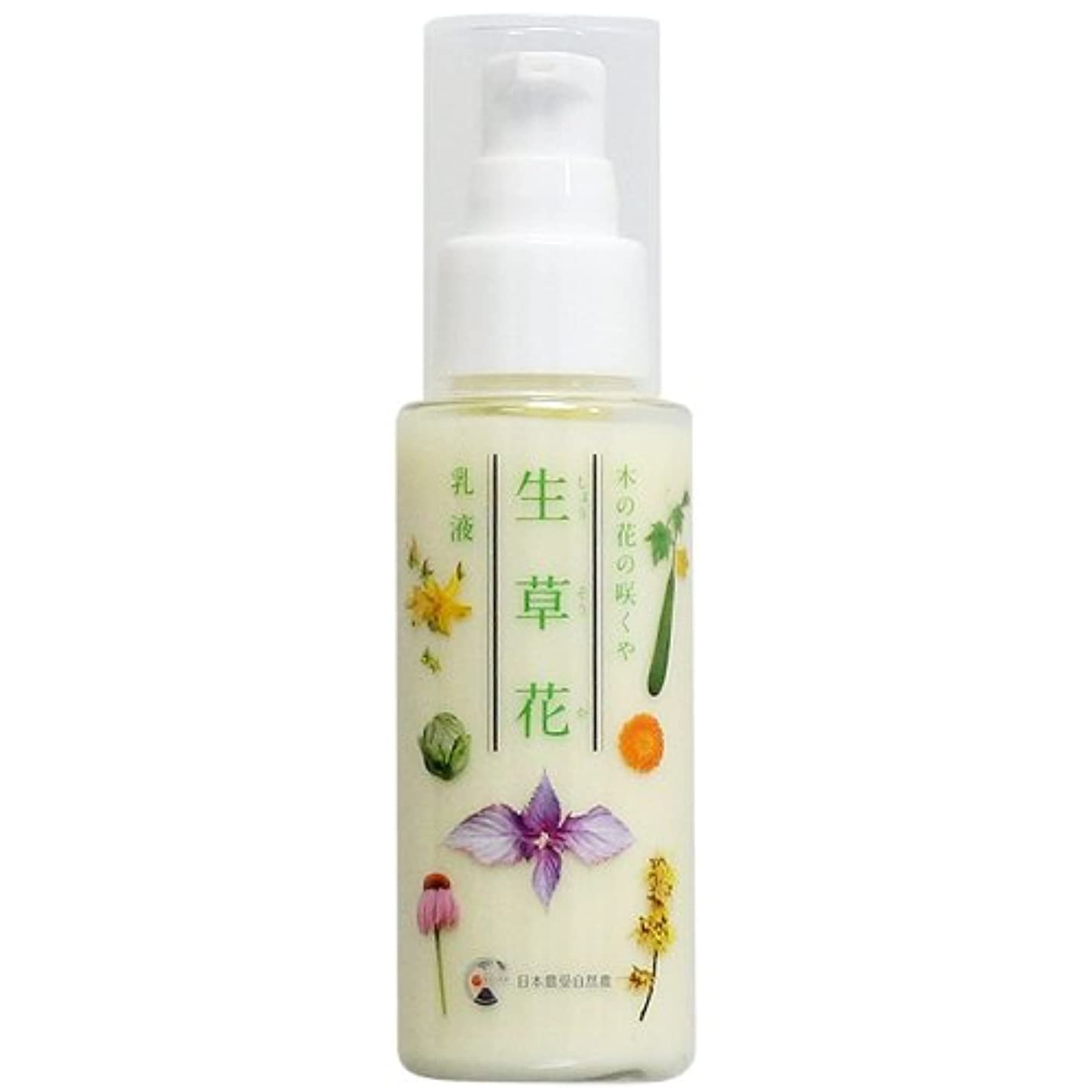非難する薬を飲む初期の日本豊受自然農 木の花の咲くや 生草花 乳液 80ml
