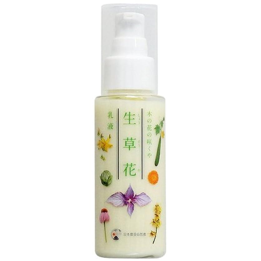 苦試用香港日本豊受自然農 木の花の咲くや 生草花 乳液 80ml