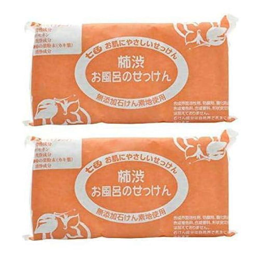 産地最大限ホーン七色 お風呂のせっけん 柿渋(無添加石鹸) 100g×3個入×2セット