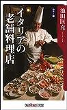 カラー版 イタリアの老舗料理店 (角川oneテーマ21) 画像